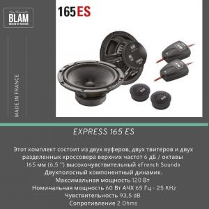 Blam 165 ES
