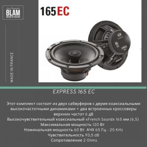 Blam 165 EC