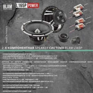 Blam L165 P