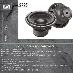 Blam LSP 25