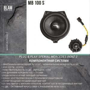 Blam MB 100S