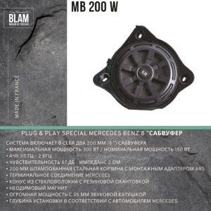 Blam MB 200W