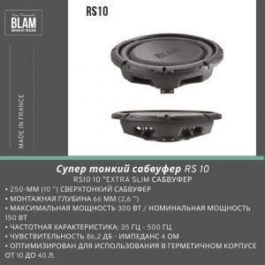 Blam RS10 EXTRA SLIM