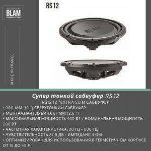 Blam RS12 EXTRA SLIM