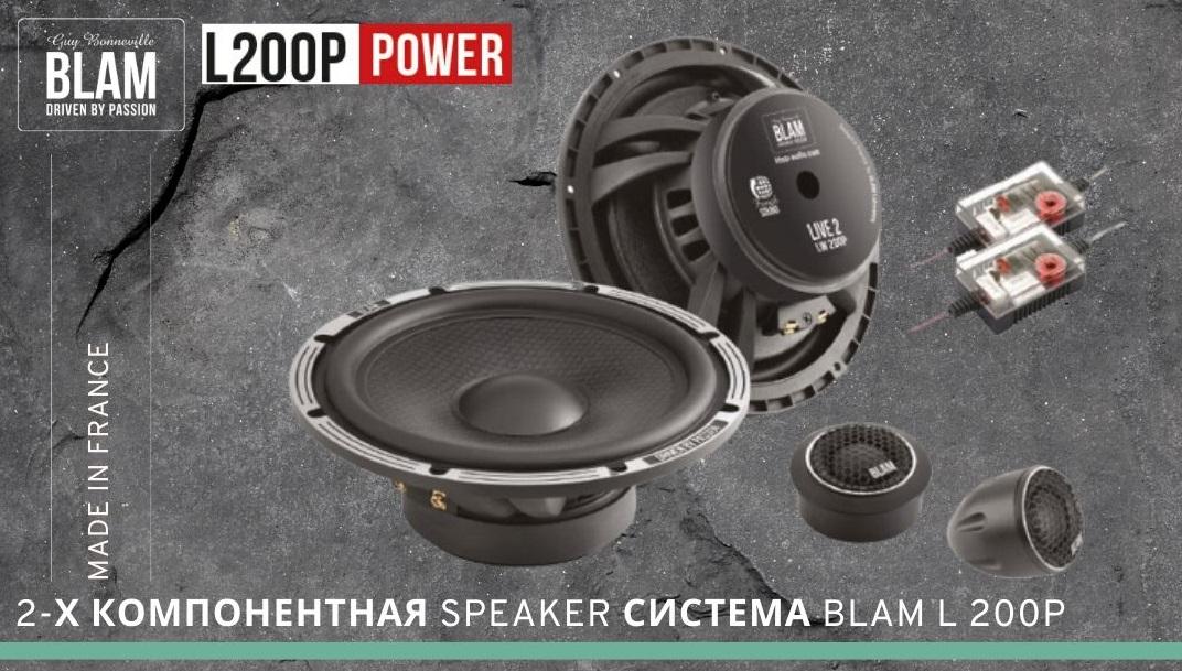 Компонентная акустика Blam L200P для автомобилей WV, Audi